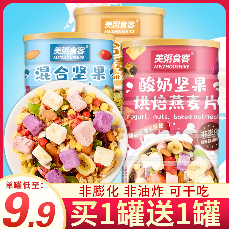 酸奶水果坚果即食营养早餐燕麦片