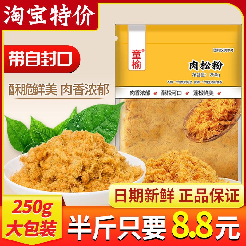 肉松寿司专用海苔碎紫菜包饭材料食材散装豆松粉烘培寿司配料250g
