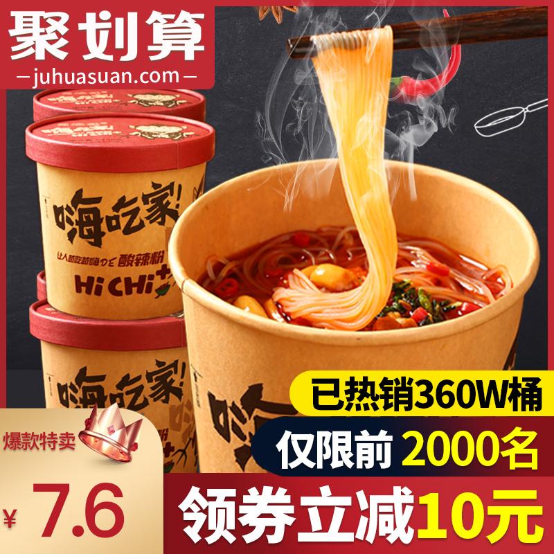 嗨吃家酸辣粉桶装重庆正宗泡面速食食品土豆粉丝米线方便面整箱装图片