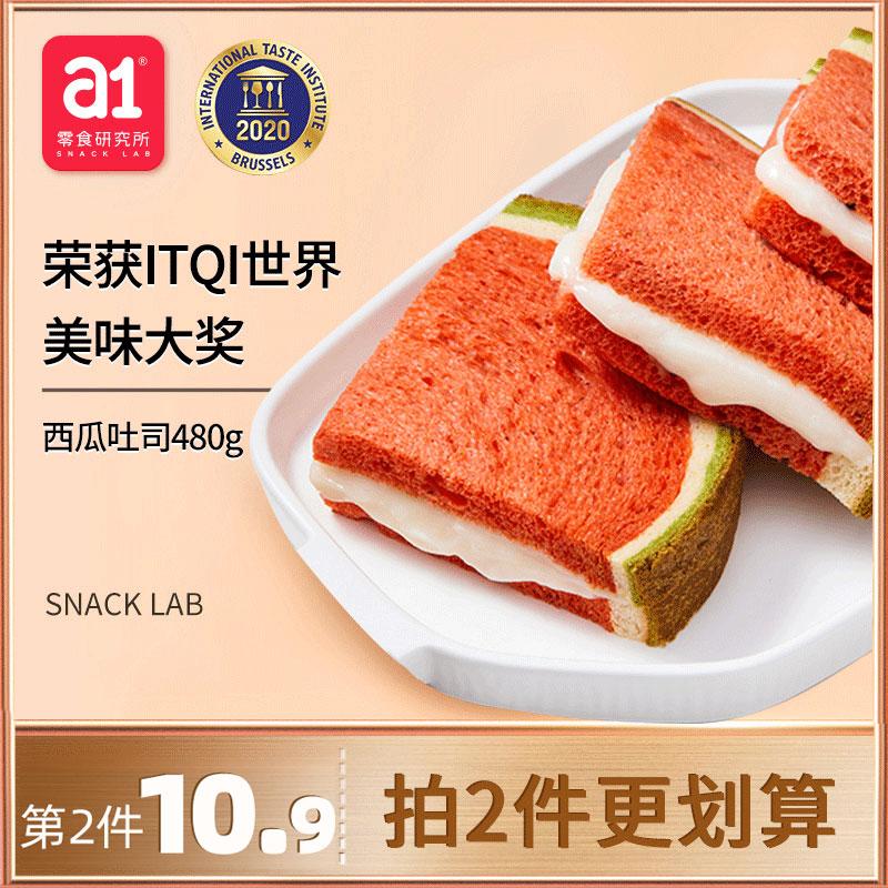 a1西瓜吐司面包早餐整箱孕妇儿童营养网红零食食品夹心蛋糕类小吃