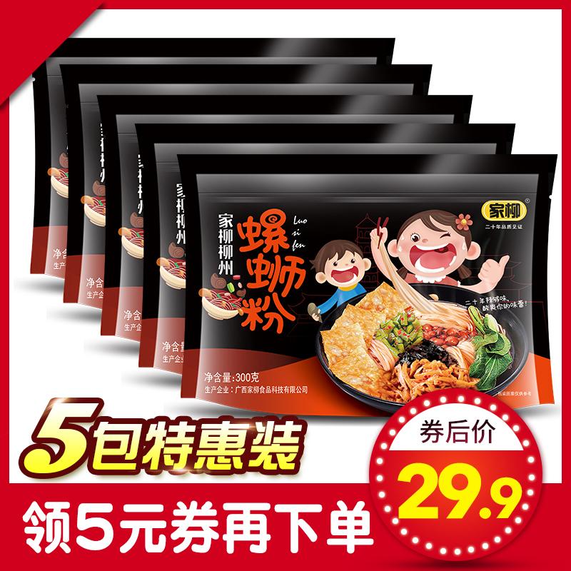 柳州螺蛳粉5包装家柳广西特产螺狮美食速食300g*5包方便快餐酸辣限10000张券
