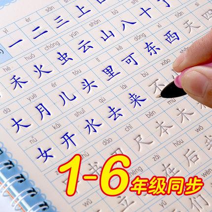 1-2年级课文同步字帖    6.8