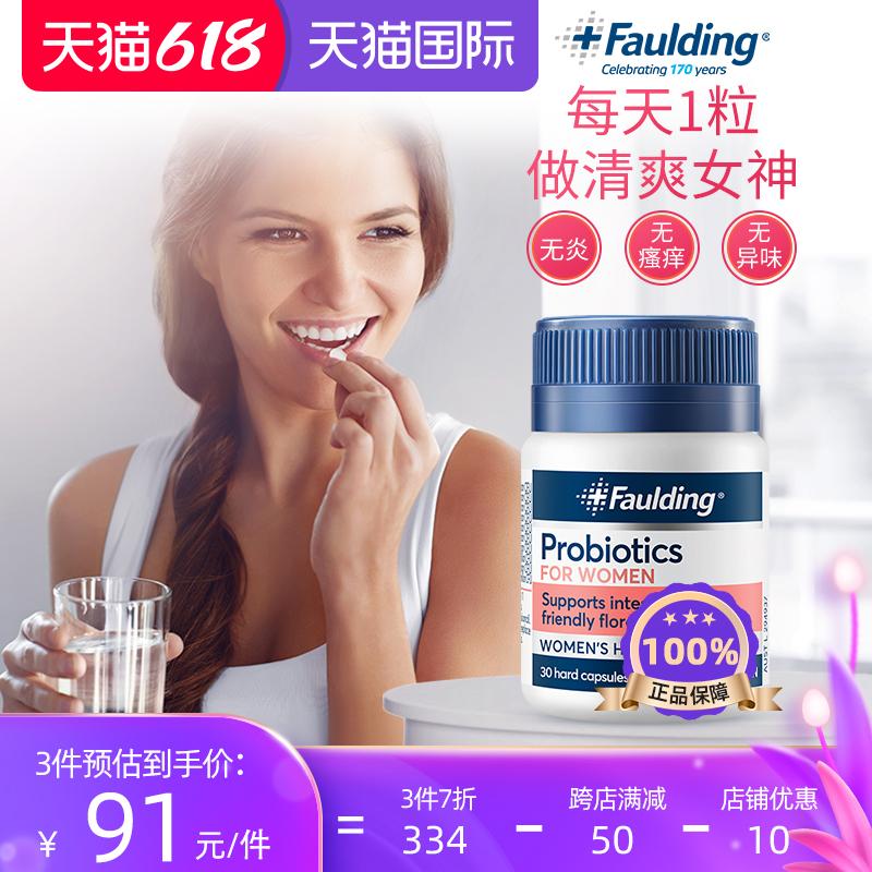 Faulding女性益生菌私处菌群调理孕妇成人肠胃健康澳洲乳酸杆菌