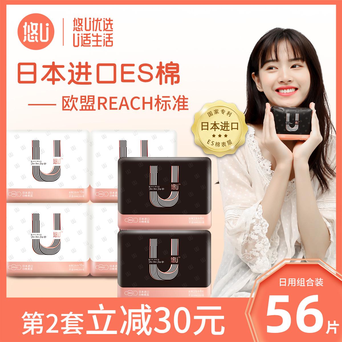 555悠u丝薄少女组合装日本卫生巾评价如何