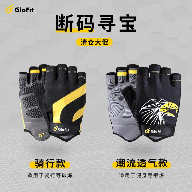 Glofit运动手套男健身房装备器械锻炼举重哑铃半指专业护具耐磨