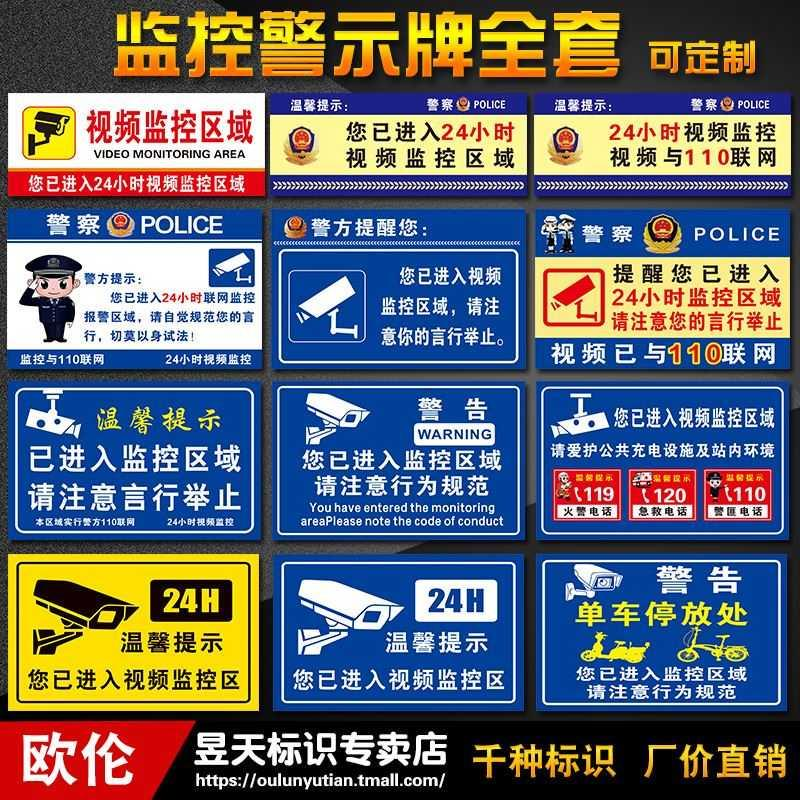The police remind you that you have entered the 24-hour monitoring area, the fire safety signs and warning signs of the factory workshop