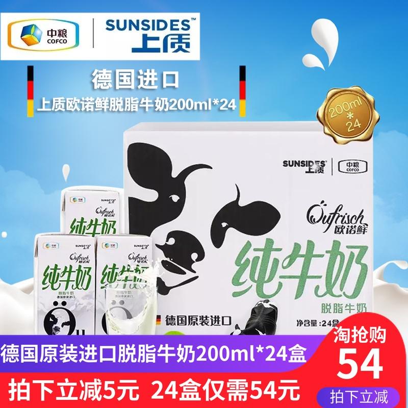 11-12新券上质脱脂纯牛奶整箱200ml24盒进口高钙无脂肪0低脂低热量促销批发