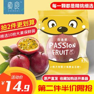 【第二件半价】真食百香果10枚装新鲜鸡蛋大红果5当季孕妇水果箱6