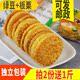绿豆饼板栗饼正宗老式4斤整箱小包装散装 糕手工传统糕点酥饼零食