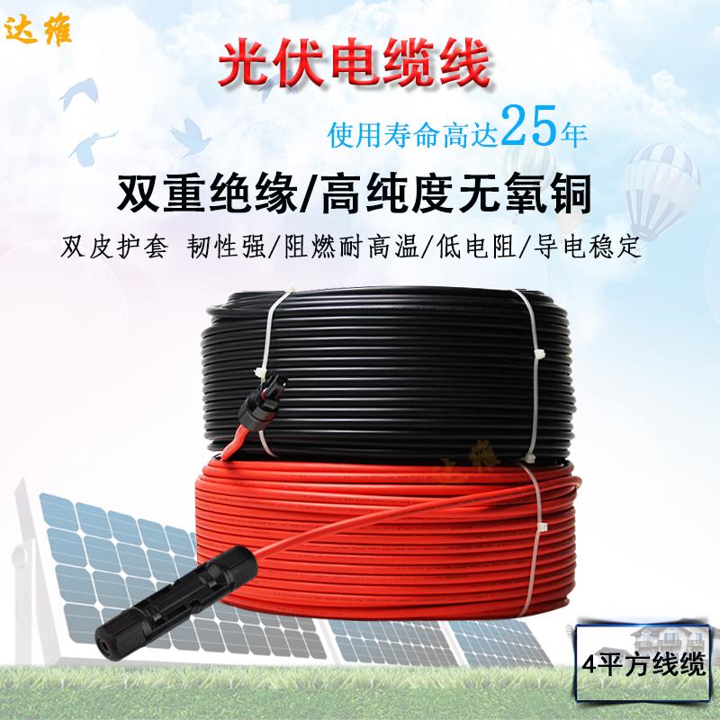 光伏线缆4平方电线单芯太阳能连接器双层绝缘直流电线PV1-F*4mm2