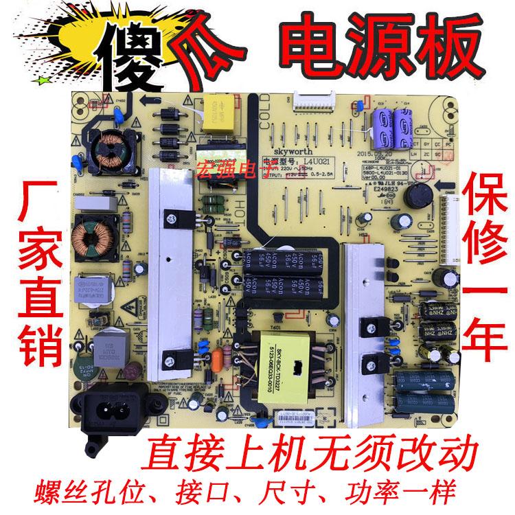 创维14K50/50E390E/50S9 168P-L4U021-00 5800-L4U021-0040电源板