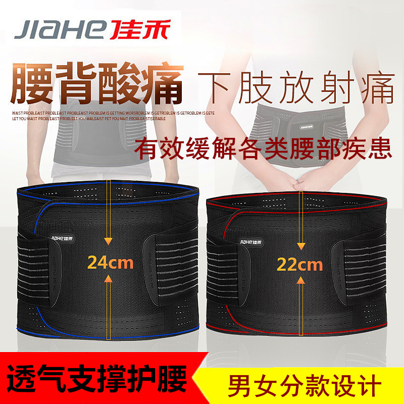 Jiahe belt for men and women with sedentary low back pain warm waist circumference lumbar disc protrusion lumbar muscle strain support fixed lumbar support