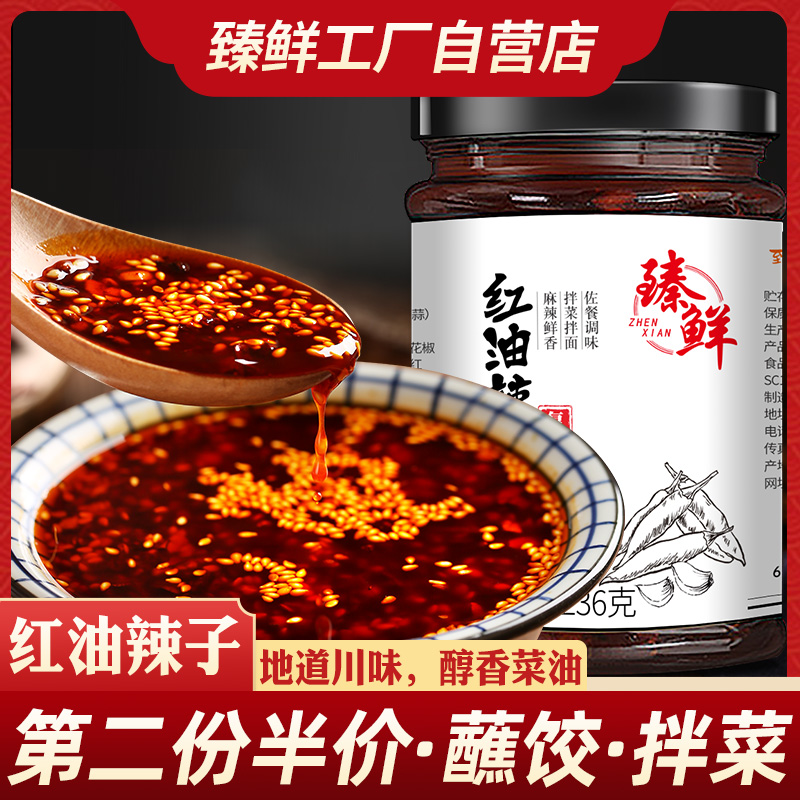 Zhenxian oil spicy spicy red oil spicy chili oil cold skin salad kitchen seasoning Sichuan specialty