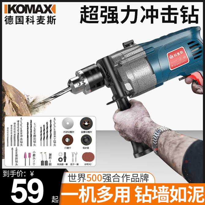 工具螺丝刀220V小型手枪钻电转 手电钻家用电锤多功能冲击电钻电动