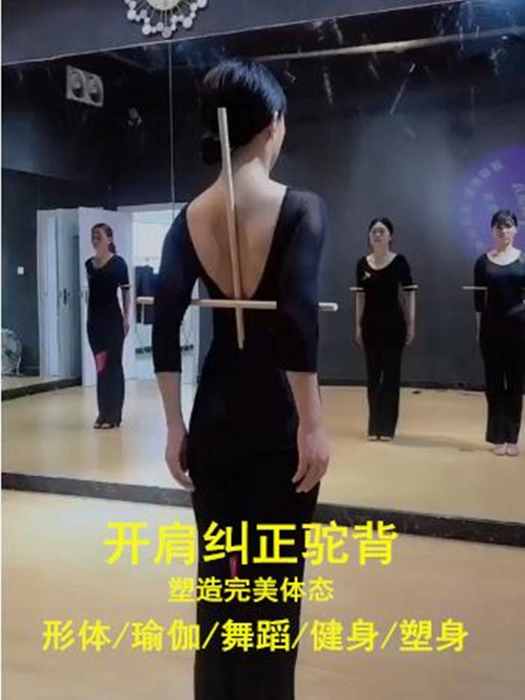 开背棍神器舞蹈形体训练棒开肩棍纠正矫正瑜伽辅助棍经络轮棒站姿