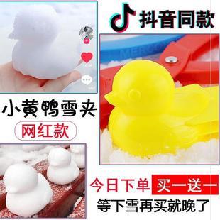 雪球下雪卡通制造装 备模型雪场螃蟹可爱抓雪勺子鸭子打雪仗神器