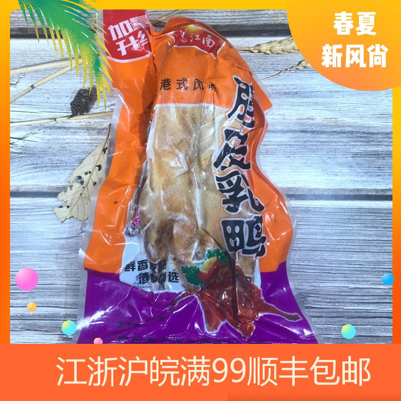 Hong Kong Style crispy milk duck delicious skin crispy frozen fresh meat duck salted duck products 600 grams bar delicious