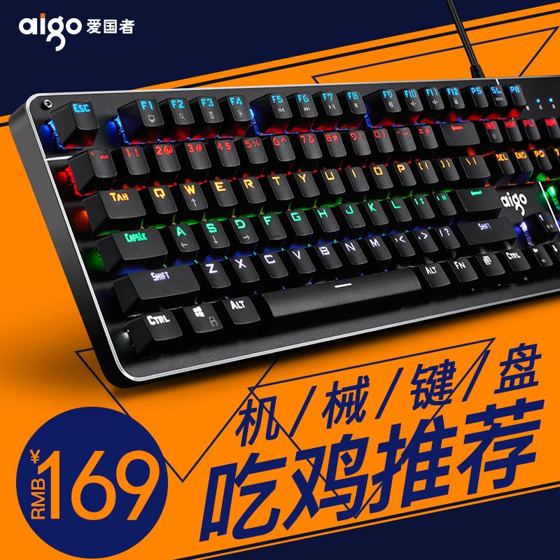爱国者W-666真机械键盘 青轴背光电脑笔记本台式家用lol绝地求生cf发光男女生网咖有线键盘 吃鸡电竞游戏键盘