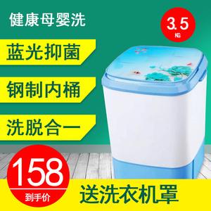 小型洗衣机带甩干单筒迷你家用半自动婴儿宝宝宿舍小单桶洗脱一体