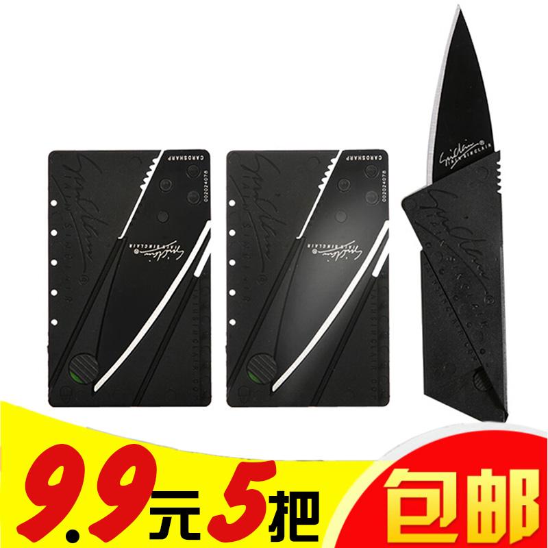 Кредитные карты сложить нож портативный нож портативный мини карта нож сабля на открытом воздухе многофункциональный противо тело визитная карточка нож