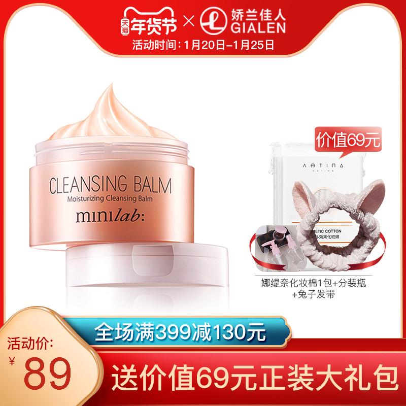 minilab娇兰佳人卸妆膏深层清洁毛孔浓妆盈润卸妆霜保湿卸妆乳水