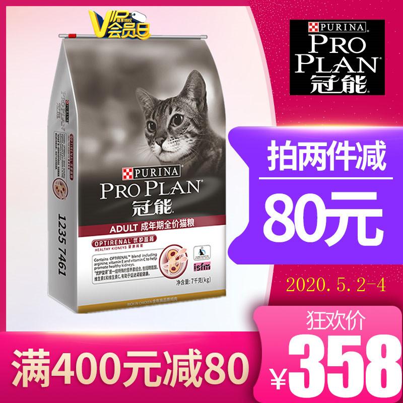 冠能成年猫粮全英短室内干粮宠物猫咪专用大包装密封营养主粮7kg优惠券