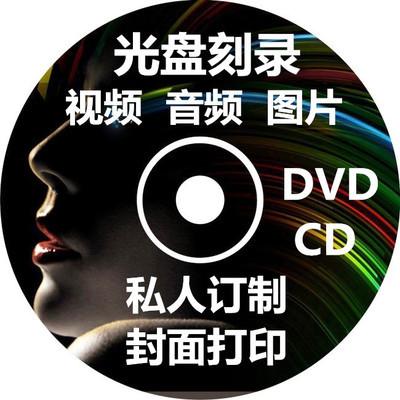 定制汽车CD音乐代刻录车载黑胶光盘碟片自选歌曲无损封面打印订做