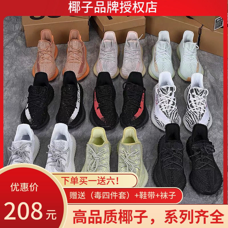 Coconut shoes mens 350v2 all sky star sports shoes men and women summer fashion shoes breathable casual shoes running shoes mens shoes