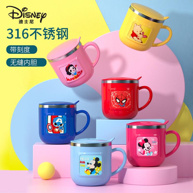 迪士尼儿童水杯家用喝水不锈钢宝宝牛奶杯带刻度防摔幼儿园口杯子