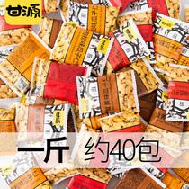 甘源蟹黄味瓜子仁袋装小包装官方旗舰店原味零食小吃散装休闲食品