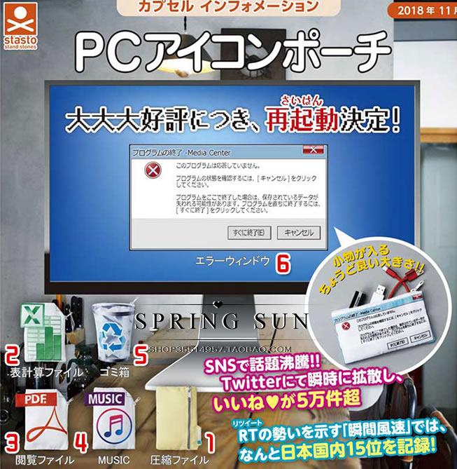 热销再版预售日本正版扭蛋 电脑桌面图标笔袋小物包收纳袋 回收站
