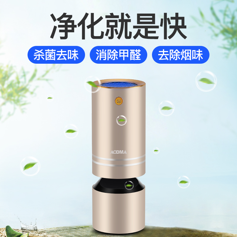Aldermann vehicle air purifier: removing formaldehyde with negative ion in the car, eliminating odor and aromatherapy oxygen bar for new car