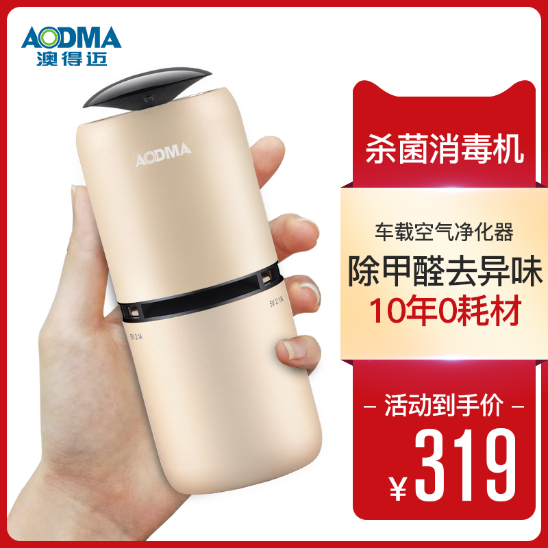 Aldermax vehicle air purifier internal negative ion sterilization and formaldehyde removal for new car to eliminate odor and smoke