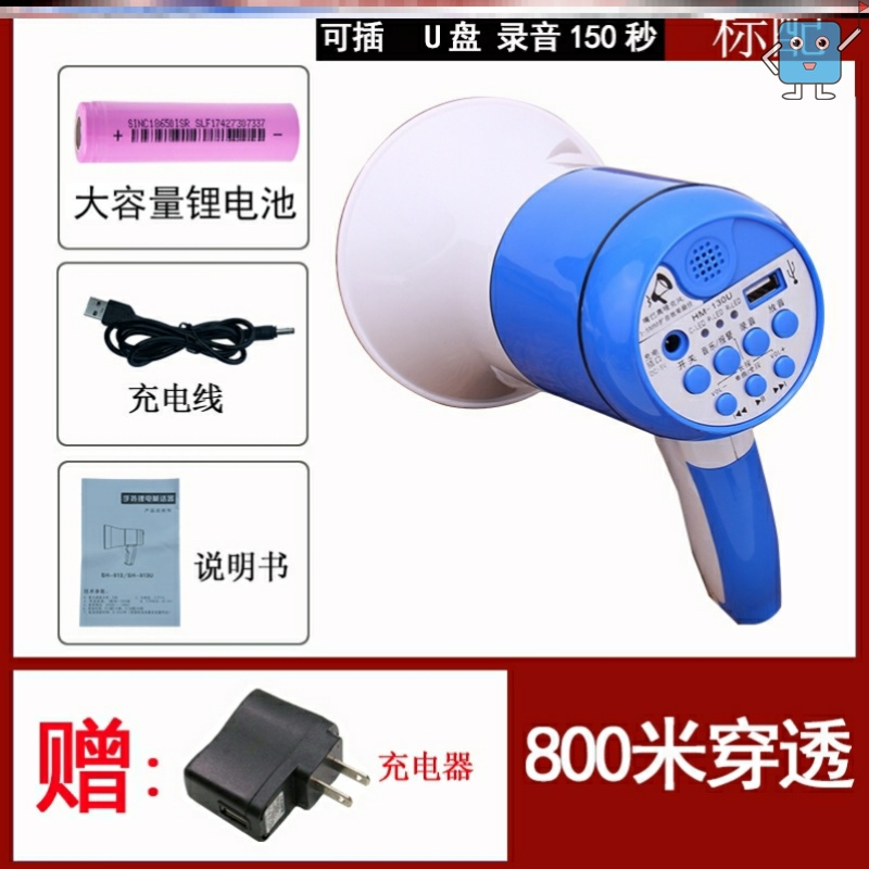 Shouting and selling recording small horn rechargeable with USB interface fashion pager with recording collection reminder U disk
