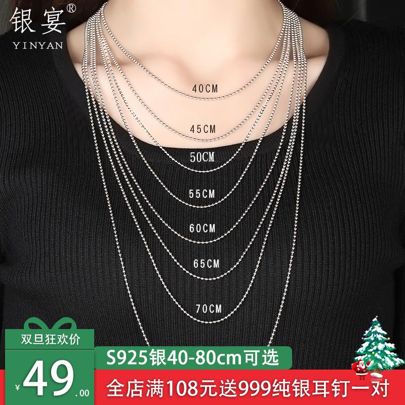 送证书S925纯银项链男女圆珠锁骨银链子无吊坠裸链加长款毛衣挂链