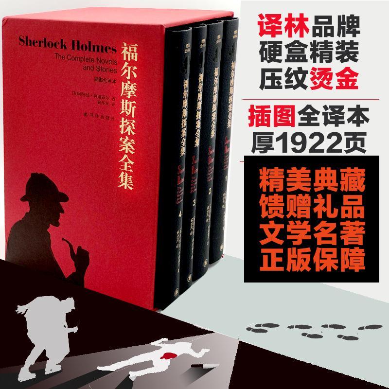 【多区域包邮】福尔摩斯探案全集 (英)阿瑟·柯南·道尔(Arthur Conan Doyle) 著;俞步凡 译 正版外国