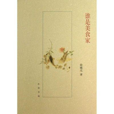 【多区域包邮】谁是美食家 徐城北 正版杂文图书