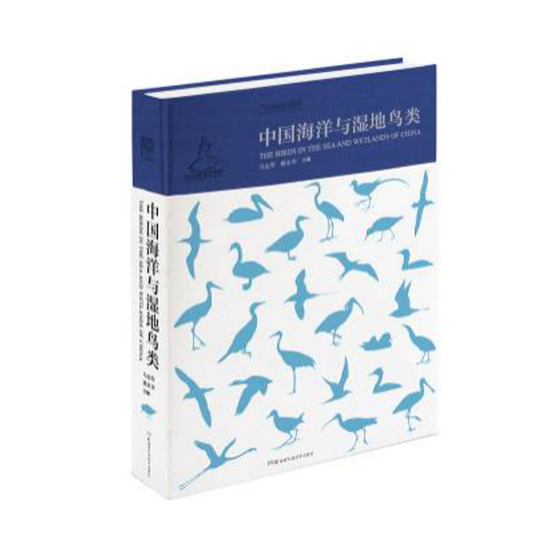 【多区域包邮】中国野生鸟类:中国海洋与湿地鸟类 马志军陈水华 正版航天图书