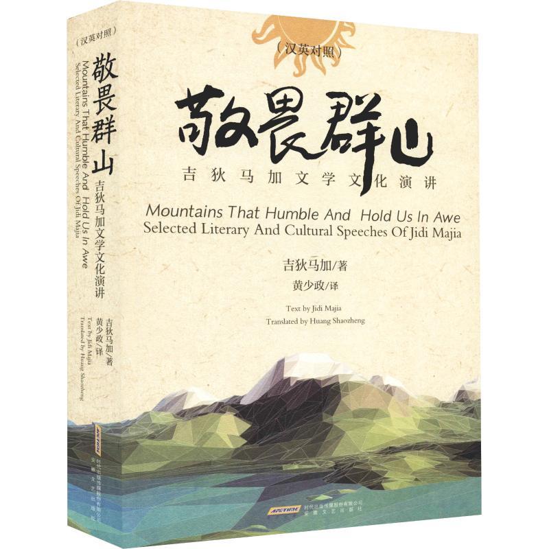 【多区域包邮】敬畏群山 吉狄马加着 黄少政译 正版中国现当代文学图书