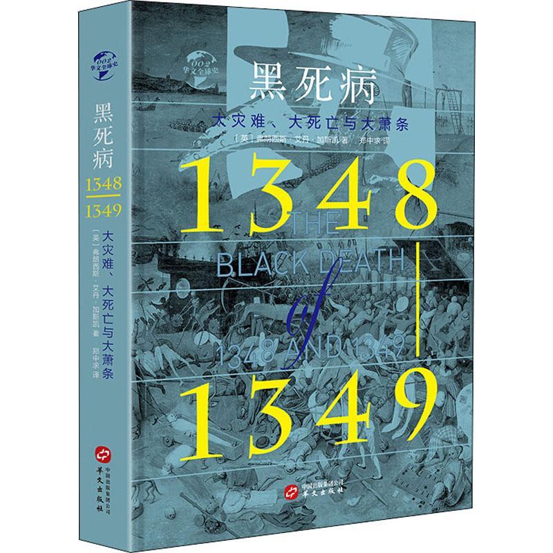 【多区域包邮】黑死病 0 正版杂文图书
