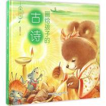 正版兒童文學圖書繪張蔚昕古詩畫給孩子多區域包郵