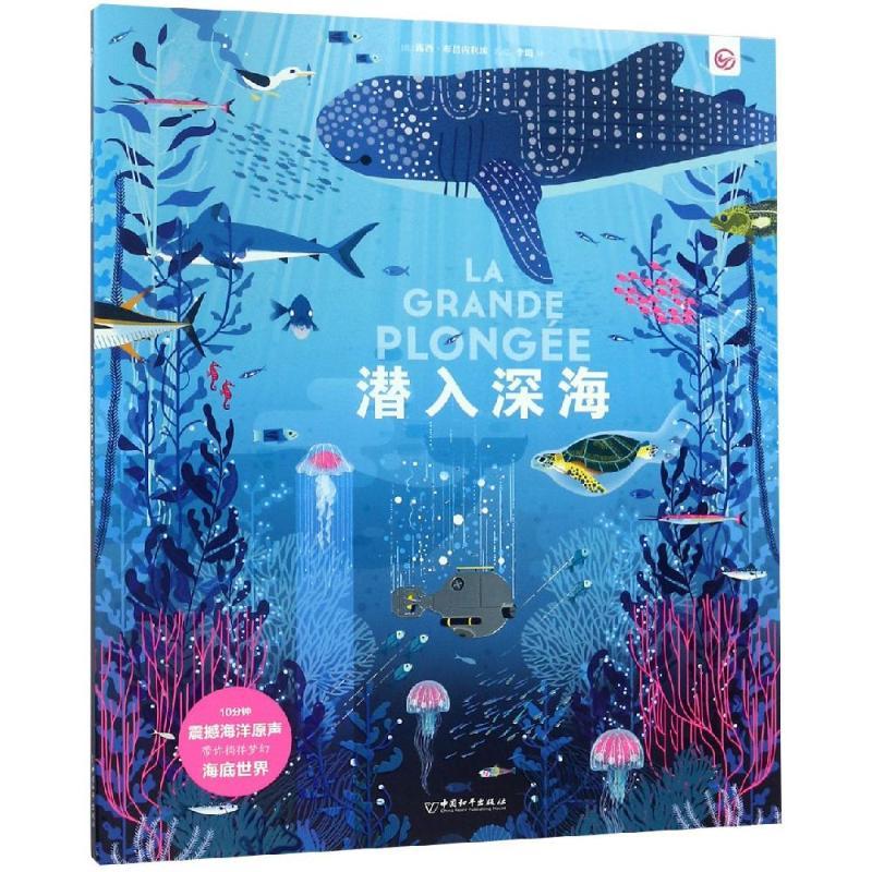 【多区域包邮】潜入深海 法 露西?布吕内利埃 正版童话故事图书