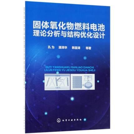 【多区域包邮】固体氧化物燃料电池理论分析与结构优化设计 孔为、潘泽华、韩雷涛 等 著 正版石油天然气图书