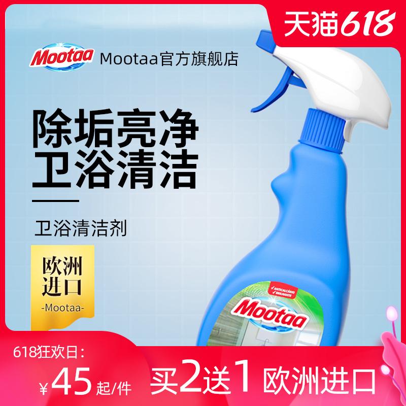 Mootaa浴室玻璃水龙头水垢清除剂浴缸不锈钢除垢强力淋浴房清洁剂
