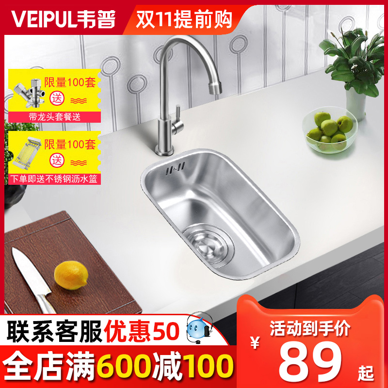 韦普304不锈钢小水槽小单槽吧台洗手盆房车厨房洗菜盆阳台洗衣槽