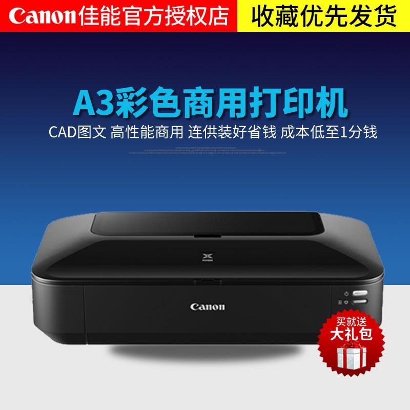 佳能IX6780喷墨打印机A3+彩色相片照片 高速连供商用打印机替6580