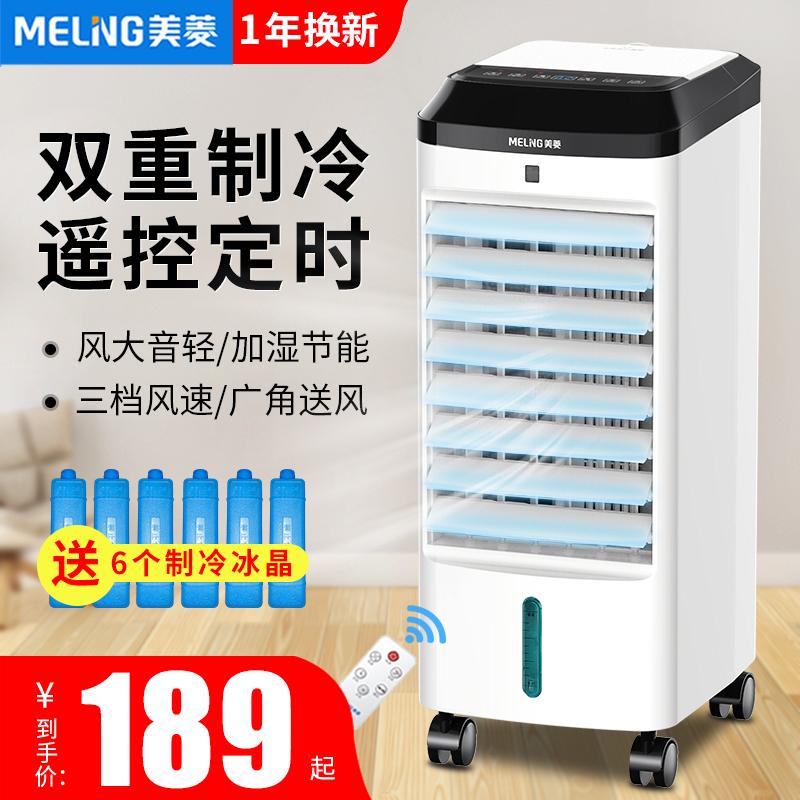 美菱空调扇小型制冷机静音加湿节能水冷风扇家用移动宿舍空调器券后189.00元