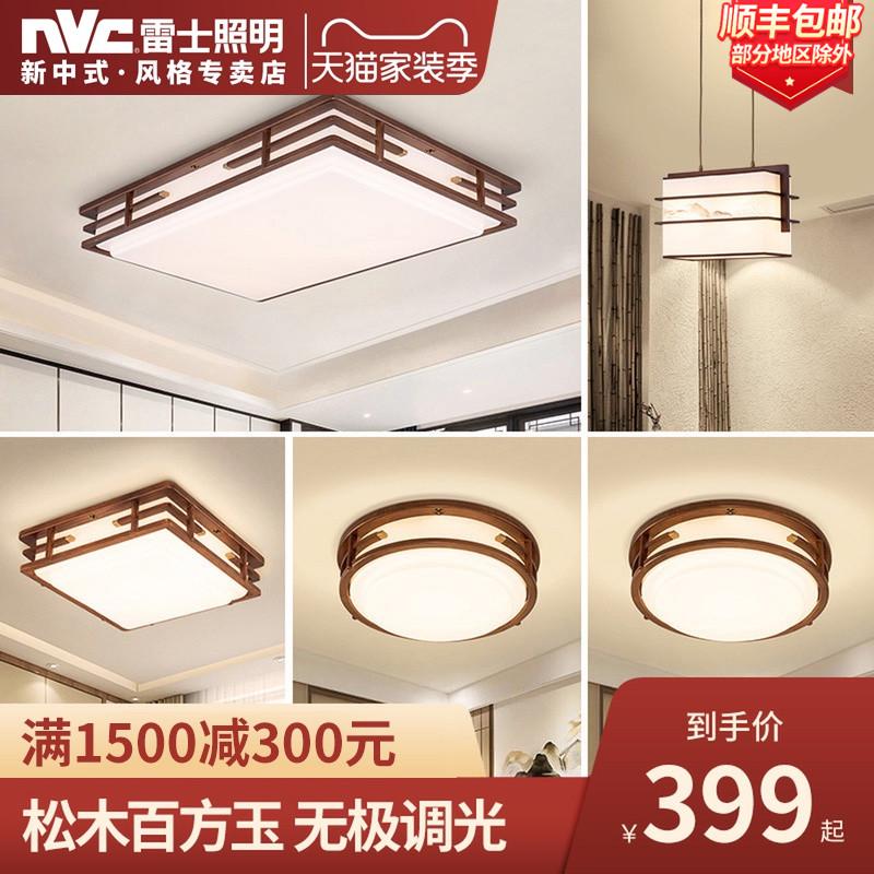雷士照明LED客厅吸顶灯新中式创意实木简约现代三室两厅灯具套餐