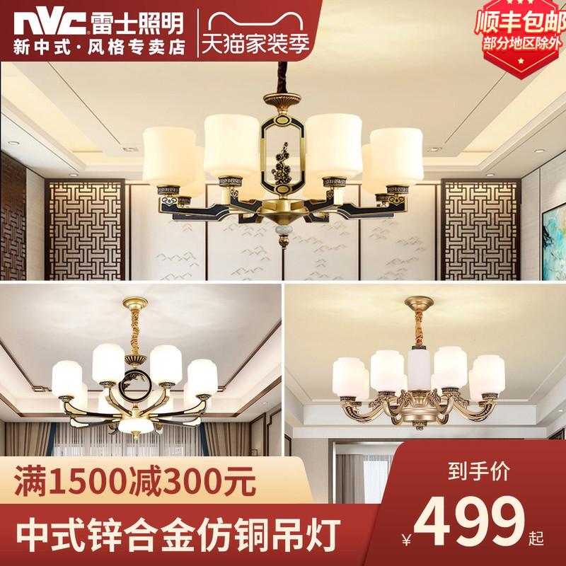 雷士照明新中式吊灯餐客厅灯LED锌合金简约禅意现代中式灯具套餐