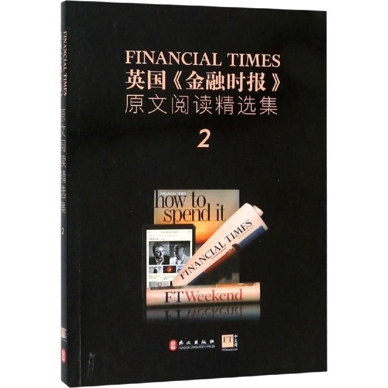 英国《金融时报》原文阅读精选集 2 英国《金融时报》 著 外语-英语读物 文教 外文出版社